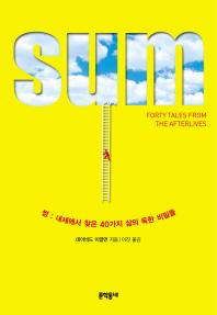 SUM(썸): 내세에서 찾은 40가지 삶의 독한 비밀들(양장본 HardCover)