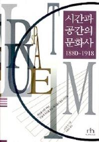 시간과 공간의 문화사 (1880-1918)