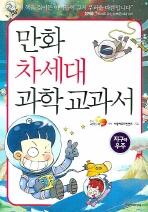만화 차세대 과학 교과서: 지구와 우주