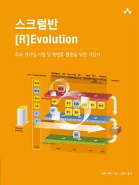 스크럼반 REvolution(에이콘 애자일 시리즈)
