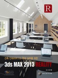 3ds MAX 2013 REALITY(건축 인테리어 CG 현장 실무를 위한)(CD1장포함)