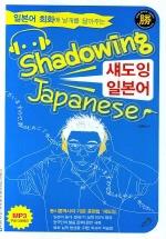 섀도잉 일본어 (Shadowing Japanese)(일본어 회화에 날개를 달아주는)(TAPE1개포함)