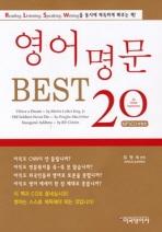 영어명문 BEST 20