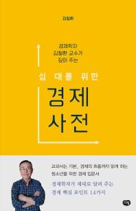 십 대를 위한 경제 사전(경제학자 김철환 교수가 짚어 주는)