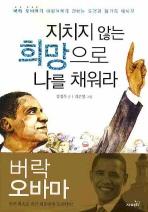 버락 오바마 : 지치지 않는 희망으로 나를 채워라
