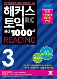 해커스 토익 실전 1000제. 3: RC 리딩(Hackers TOEIC Reading) 해설집(신토익 Edition)