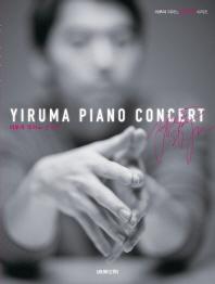 이루마의 피아노 콘서트 Yiruma Piano Concert 정가12,000.