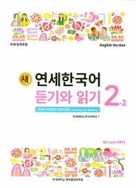 연세한국어 듣기와 읽기 2-2(영어)(새)