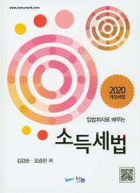 소득세법(2020)(입법취지로 배우는)(개정판)