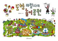 도형 마법사의 놀이공원(한림지식그림책 9)(양장본 HardCover)