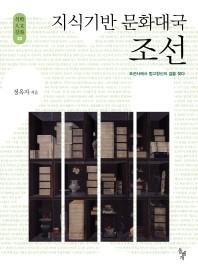 지식기반 문화대국 조선(석학인문강좌 20)