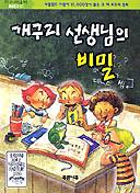개구리 선생님의 비밀(책마을놀이터 09)