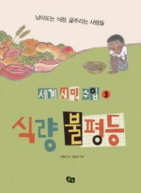 식량 불평등