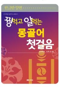 꿩먹고 알먹는 몽골어 첫걸음(한글만 알면)(MP3CD1장포함)(단국대학교 몽골연구소 교양총서 1)