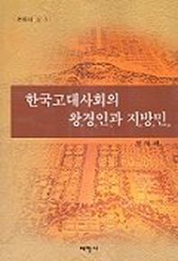 한국고대사회의 왕경인과 지방민