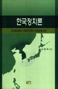 한국정치론