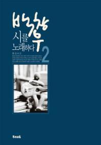 백창우 시를 노래하다 2(CD2장포함)