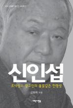 신인섭(우리 시대의 광고인 시리즈)