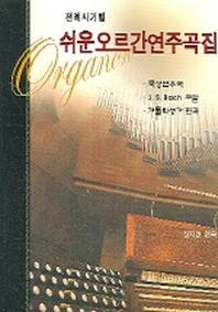 쉬운 오르간 연주곡집(전례시기별)