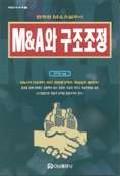 M & A와 구조조정