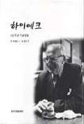 하이에크 100주년 기념앨범