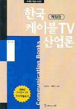 한국 케이블TV 산업론(보급판)(개정판)(커뮤니케이션북스 273)