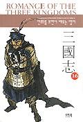 삼국지 16(만화를 보면서 배우는 영어)