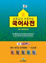 국어사전(초중교과 속뜻학습)
