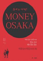 머니 오사카 (MONEY OSAKA)