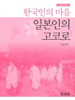 한국인의 마음 일본인의 고코로(일본문화에세이)
