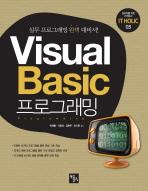 VISUAL BASIC  프로그래밍(IT HOLIC 3)
