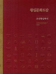 왕실문화도감: 조선왕실복식(CD1장포함)(양장본 HardCover)