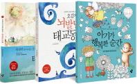 임신태교출산 축하 선물세트(CD2장포함)(전3권)