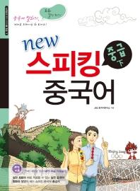 스피킹 중국어 중급(하)(New)(개정판)(CD1장포함)(스피킹중국어 시리즈 4)