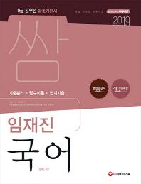 9급 공무원 압축기본서 임재진 국어(2019)(쌈)(개정판 4판)