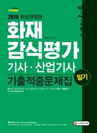 화재감식평가기사 산업기사 필기 기출적중문제집(2019)(개정판)