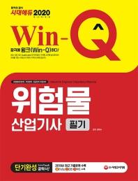위험물산업기사 필기 단기완성(2020)(Win-Q)(개정판 2판)