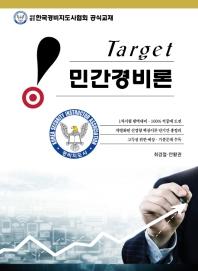 민간경비론(Target)