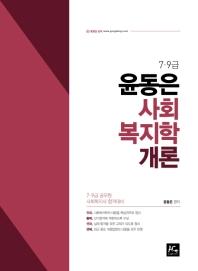 윤동은 사회복지학개론(2020)