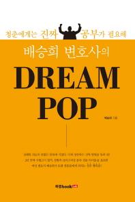 DREAM POP(배승희 변호사의)