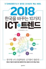 2018 한국을 바꾸는 10가지 ICT 트렌드