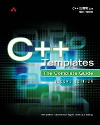 C++ 템플릿