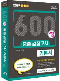 600쩜 중졸 검정고시 기본서(2019)