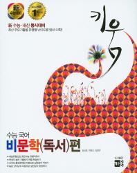 수능국어 비문학(독서)편(2016)(키움)