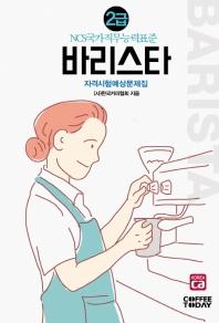 바리스타 2급 자격시험 예상문제집(2019)