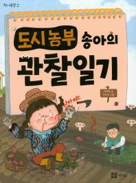 도시농부 송아의 관찰일기(책내음문고)