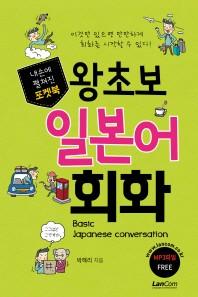 왕초보 일본어 회화(내손에 펼쳐진 포켓북)