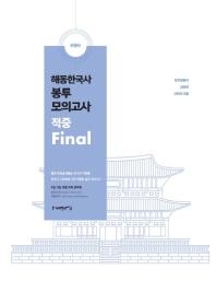 해동한국사 봉투모의고사적중 Final