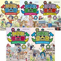 만화 어린이 로스쿨 1~5권 세트(노트증정)