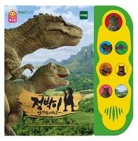 점박이 한반도의 공룡2: 새로운낙원(사운드 퓨처북)